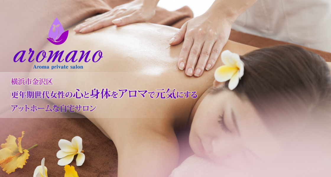 Aroma private  salon aromano